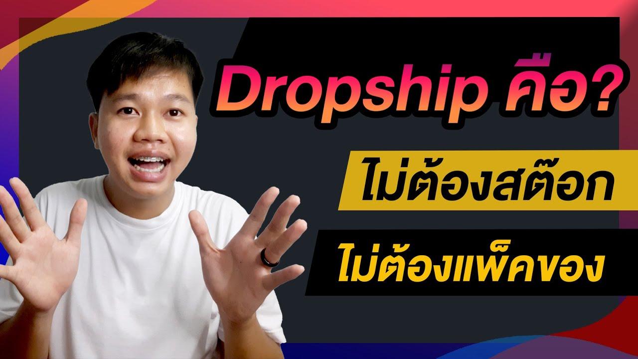 หาเงินออนไลน์ 2021 ขายของแบบไม่สต๊อกด้วย Dropship | MarkLAB