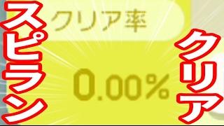 【マリオメーカー】クリア率0%のスピランクリア!