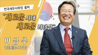 """이금주 인천지방세무사회장 """"새로운 시대, 새로운 리더십…"""