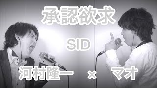 """シド『承認欲求』マオ × 河村隆一 """"デュエット"""""""