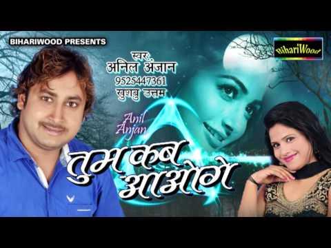 Bhojpuri Sad Song - तुम कब...