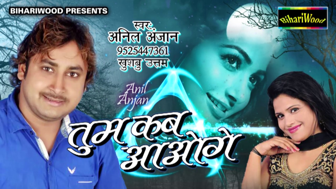 Bhojpuri Sad Song - तुम कब आओगे | Anil Anjan & Khushboo Uttam | Bhojpuri Hot Songs New 2017