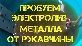 ПРОБУЕМ ЭЛЕКТРОЛИЗ МЕТАЛЛА ОТ РЖАВЧИНЫ