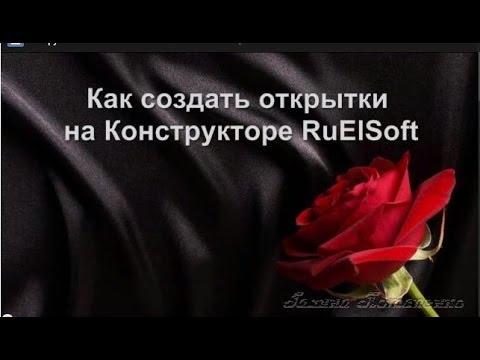 Видео Поздравительные открытки урок русского