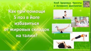 постер к видео Как при помощи 5 поз в йоге избавиться от жировых складок на талии