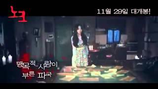 [www.BestDramas1.blogspot.com] Knock (노크) - Trailer korean movie.flv