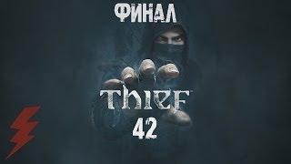 Thief Прохождение Без Комментариев На Русском На ПК Часть 42 — Финал / Концовка