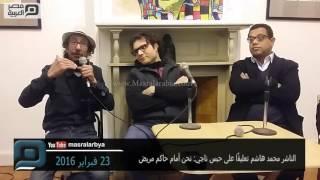 مصر العربية | الناشر محمد هاشم تعليقًا على حبس ناجي: نحن أمام حاكم مريض