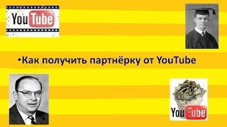 Как получить прямую партнёрку от YouTube с телефона или планшета