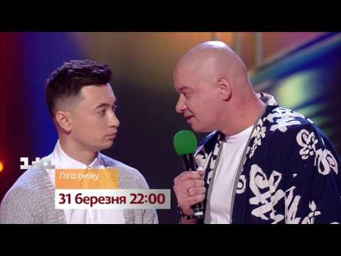 Первую игру нового сезона чемпионата Украины по юмору  смотрите  в пятницу, 31 марта ! | Лига Смеха