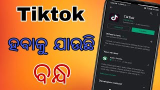 [Odia] Tiktok is going to happen See the  soon