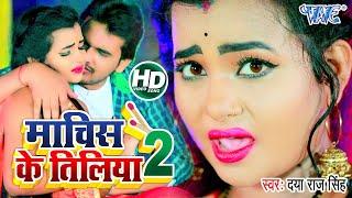 माचिश के तिलिया 2 I #Daya_Raj_Singh का सबसे धमाकेदार फाड़ू #Video_Song_2020 I #Machis_Ke_Tiliya_2