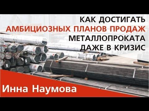 Кейс: Компания по продаже металлопроката
