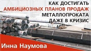 видео Работа менеджером по продажам металлопроката в Москве