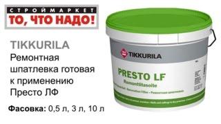 Тиккурила - ремонтная шпатлевка Престо ЛФ - шпаклевка стен, шпаклевка купить, шпаклевка Москва(, 2015-06-16T00:28:11.000Z)