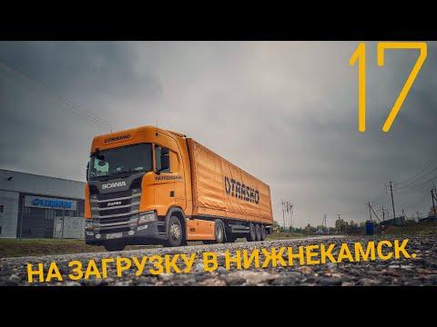 #17 На загрузку в Нижнекамск.