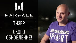 Warface: скоро обновление!