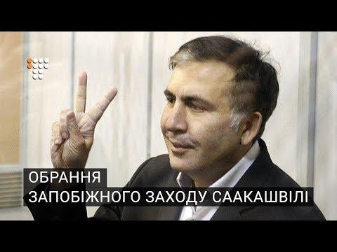 Обрання запобіжного заходу Саакашвілі / Печерський суд Києва