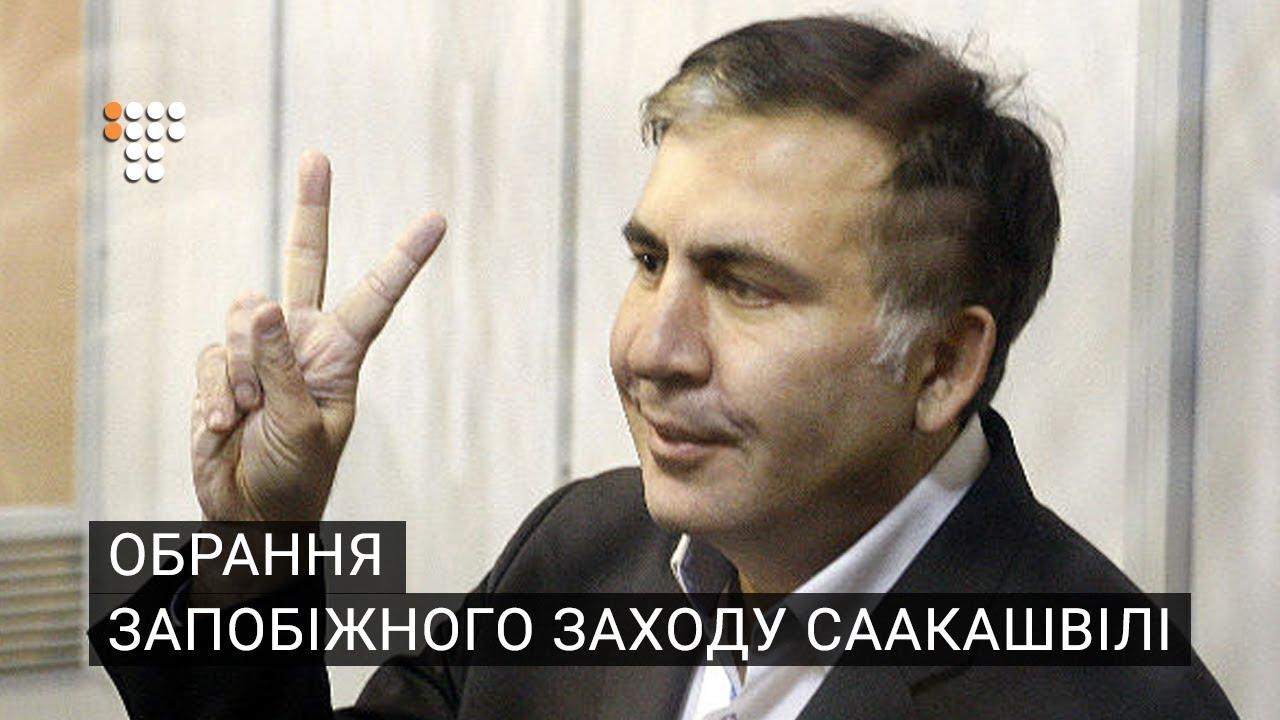 Печерський суд Києва: Обрання запобіжного заходу Саакашвілі