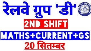 Railway group d Exam 20 september 2nd shift all asked questions current affairs & General science
