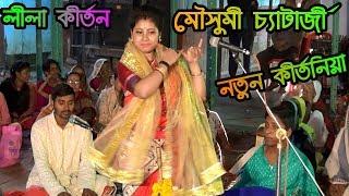 Gambar cover মৌসুমী চ্যাটার্জী লীলা কীর্তন। শুনে সবাই মুগ্ধ। Mousumi Chatterjee। Lila Kirtan