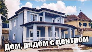 Дом для большой семьи в 7 минутах от центра / Недвижимость Сочи