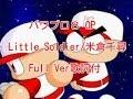 パワプロ8OP Little Soldier/ 米倉千尋Full Ver歌詞付