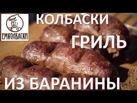 Лучшая приправа для БАРАНИНЫ. Бараньи колбаски гриль «Мергез».