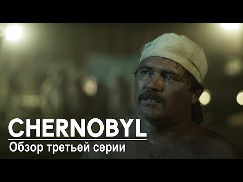 """Голая правда - Обзор сериала """"Чернобыль"""", часть 3"""