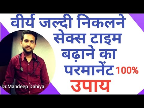 How to increase sex time। सेक्स पावर कैसे बढ़ाएं from YouTube · Duration:  12 minutes 6 seconds