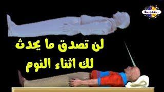 عروج الروح عند النوم وكيف نحلم ومافائدة الأحلام ؟ الاجابة صادمه !