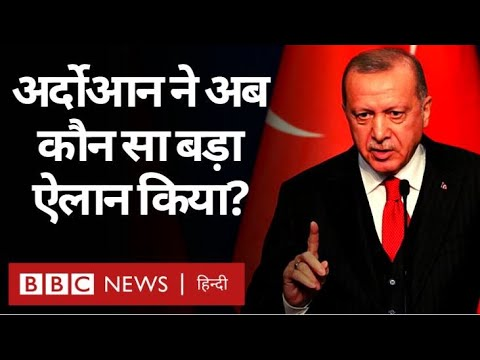 Turkey के President Recep Tayyip Erdoğan ने कौन सी बड़ी घोषणा की? (BBC Hindi)