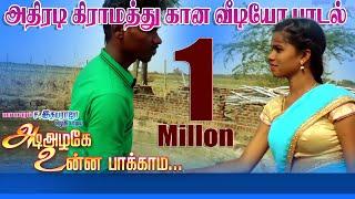 அடி அழகே உன்ன பாக்காம Tamil LOVE GAANA Album song