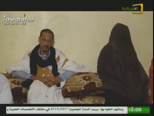مسلسل المرأة وطن آخر - الحلقة 28 - رمضان 2016- قناة الموريتانية