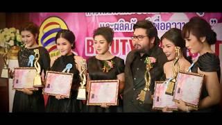 FEORA Thailand - รับรางวัล BEAUTY PRODUCTS AWARDS 2017
