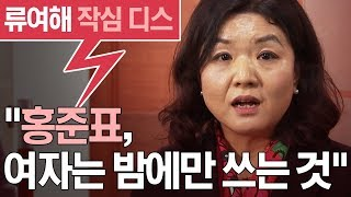 """자유한국당 제명된 류여해 """"홍준표, '밤에만 쓰는 게 여자 용도' 막말"""" / 비디오머그 정치"""