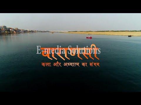 Varanasi - A film on Art & Culture