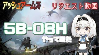 【アッシュアームズ】5B-08H Sランク一発撮り動画【イソギンチャク祭り】のサムネイル