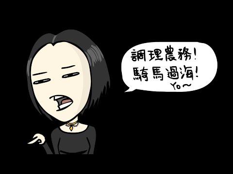 ♛[QQ講粗口]福建大學調理農務系