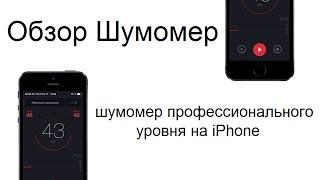 dB Meter - шумомер профессионального уровня на iPhone(Плеер.Ру - это 50.000 товаров в ассортименте. Магазин 700 м2 в центре Москвы. Работа по всей России. И конечно самы..., 2014-03-18T13:02:54.000Z)