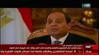 حوار الرئيس عبد الفتاح السيسي مع اسامة كمال