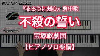 宝塚歌劇『るろうに剣心』劇中歌、宝塚歌劇団「不殺の誓い」のピアノソ...