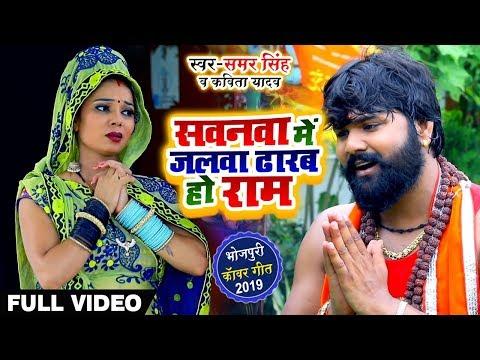Samar Singh , Kavita Yadav का बोलबम #Video Song - Sawanwa Me Jalwa Dharab Ho Ram - Bol Bam Songs
