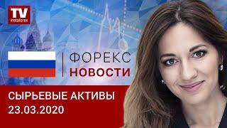 InstaForex tv news: 23.03.2020: Внешний фон сигнализирует о дальнейших продажах рубля и нефти (Brent, USD/RUB)