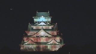 大阪城天守閣が「炎上」 立体映像を投影、14日開幕