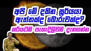 අපි මේ දකින සූර්යයා ඇත්තක්ද බොරුවක්ද? හරියටම පැහැදිලිවම දැනගන්න|Piyum Vila|27- 08 -2020 | Siyatha TV Thumbnail