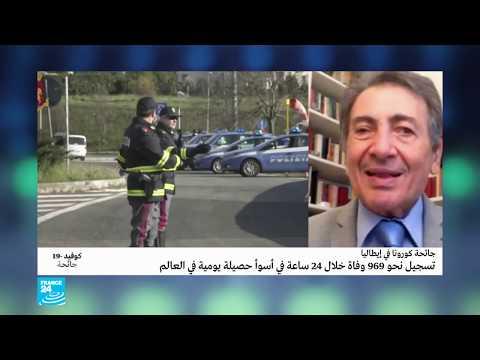 """فيروس كورونا: رئيس إيطاليا """"باكيا"""" في خطاب يلتمس التضامن الأوروبي"""