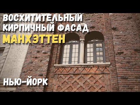 ВОСХИТИТЕЛЬНЫЙ КИРПИЧНЫЙ ФАСАД НЬЮ ЙОРК МАНХЭТТЕН