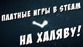 Платные Игры В Steam На Халяву!