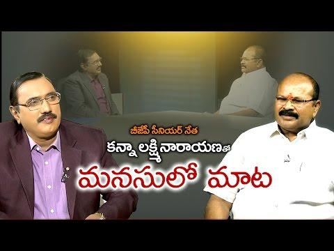 Special Interview With BJP Leader Kanna Lakshminarayana || Sakshi Manasulo Maata - Watch Exclusive
